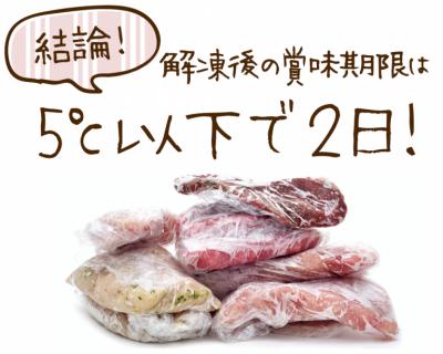 解凍後のお肉おn賞味期限は5℃以下で2日