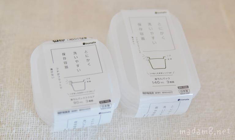 セリアで購入できる白タッパー(90mlと140ml)